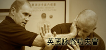 Roy Quiddington Sifu